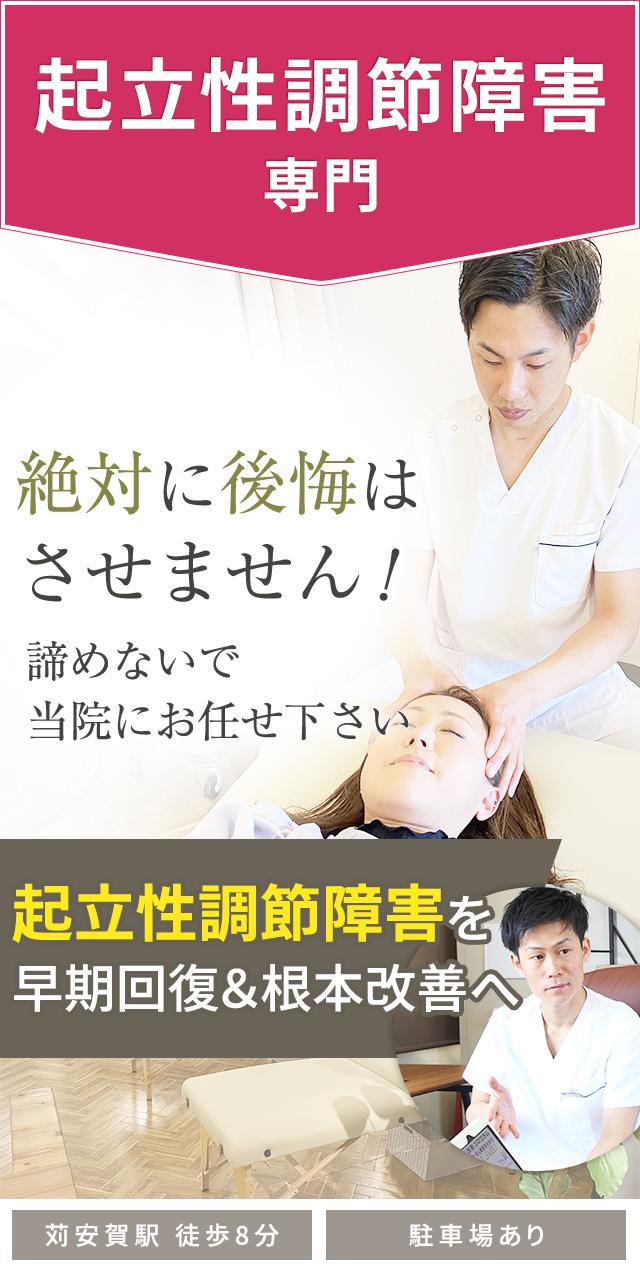 起立性調節障害専門
